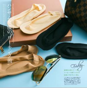 三双装  日本3D 足弓 高端隐形 防磨脚 冰丝 按摩船袜 !