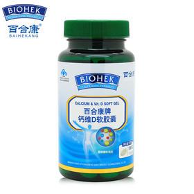 百合康牌钙维D软胶囊 1.1g/粒*100粒液体钙成人