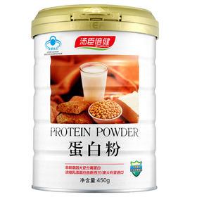 汤臣倍健R蛋白粉450g/罐(附量具)增强免疫力 营养品