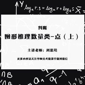 公务员知识点专项难点——图形推理数量类-点(上)(判断推理)