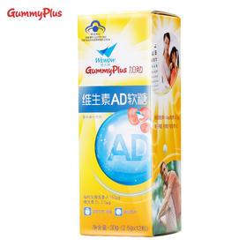 维乐维 维生素AD软糖 2.5g/粒*12粒 成人儿童咀嚼糖果