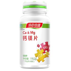 汤臣倍健R钙镁片 1.28g/片*90片成人钙片孕妇钙片女人钙