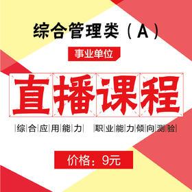 2018青海事业单位考试23晚直播课程(综合管理类A类)