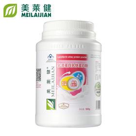 美莱健 乳清蛋白乳铁蛋白粉 500g/罐(附量具)