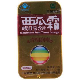 三金 西瓜霜喉口宝含片(话梅味) 1.8g*10片