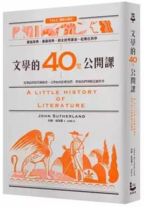 【台版书】《文學的40堂公開課》約翰.薩德蘭  著
