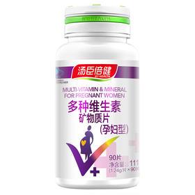 汤臣倍健R多种维生素矿物质片(孕妇型) 1.24g/片*90片