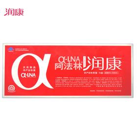 阿法林-润康胶囊片剂(孕产妇专用型)