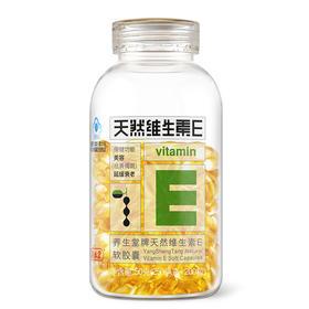 养生堂牌天然维生素E软胶囊 250mg/粒*200粒 延缓衰老