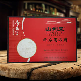 【山利来】房县特产单片黑木耳  260g/盒