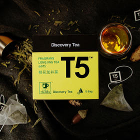 T5™桂花龙井茶 | Fragrans Lingjing Tea