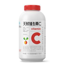 养生堂牌天然维生素C咀嚼片 850mg/片*130片 增强免疫力