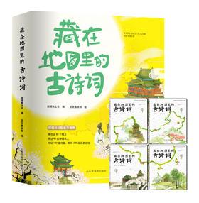 《藏在地图里的古诗》全4册:用古诗词喂大的孩子,早就赢在了格局上!