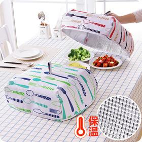 【内里铝箔材质 可折叠设计】加厚铝箔保温菜罩 保温保鲜 拿取方便