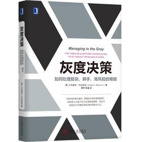 《灰度决策》如何处理复杂、棘手、高风险的难题构建意识大脑(订商学院全年杂志,赠新书)