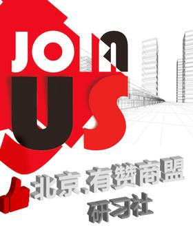 【北京商盟】研习社:新人入盟邀请  1月24日 周四