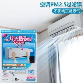 日本进口防尘空调防尘过滤网PM2.5家用空气净化网除尘过滤网2枚装