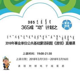 2018年事业单位公共基础蒙语刷题《渡领》直播课