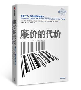 《廉价的代价:资本主义、自然与星球未来》(订商学院全年杂志,赠新书)