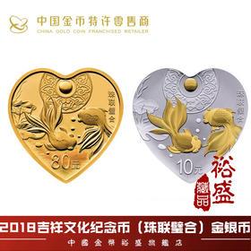2018吉祥文化金银纪念币 珠联璧合金银币