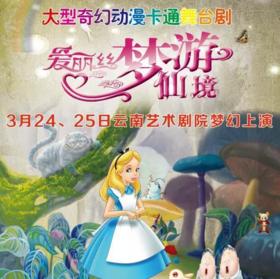 【惠民演出 儿童免票】69.9元即享《爱丽丝梦游仙境》亲子套票