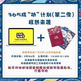 """365成""""功""""计划——联考实战班(第二期)"""