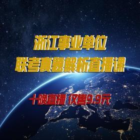 2018年浙江事业单位联考真题解析直播课 十晚直播 仅售9.9元