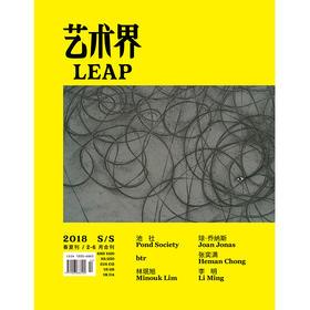 艺术界 2018年 春夏刊 /2-6月合刊