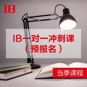 【课程】IB一对一冲刺课(预报名)