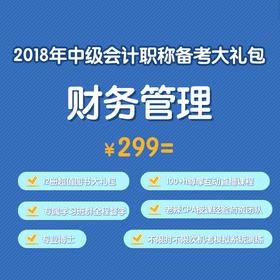 2018年中级会计职称备考大礼包—《财务管理》