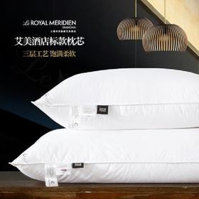 上海皇家艾美酒店授权 五星级酒店50%白鹅绒羽绒枕头枕芯成人单人