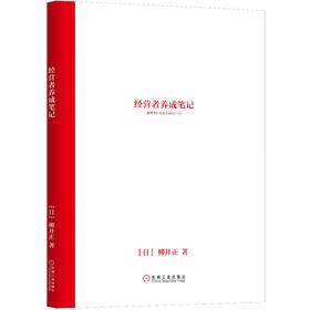《经营者养成笔记》 (订商学院全年杂志,赠新书)