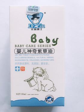 婴儿神奇紫草油
