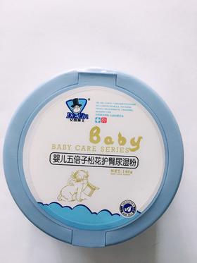婴儿五倍子松花护臀尿湿粉