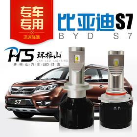 【到店安装】比亚迪s7专车专用汽车led前大灯远近光灯泡 型号H79005(HB3)车灯 比亚迪S7专用近光一对 5500K