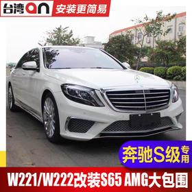 【到店安装】奔驰S级W221/W222改装S65 AMG台湾AN大包围套件