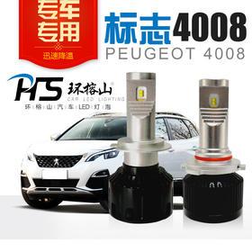 【到店安装】标志4008专车专用汽车led前大灯灯泡 瞬间启动 迅速降温 型号H79005 标志4008近光5500K一套