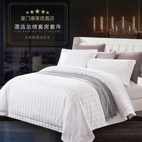 厦门康莱德授权五星级酒店纯棉贡缎80S床上用品四件套
