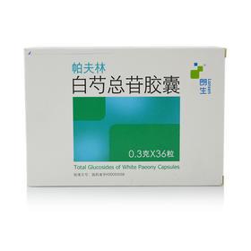 朗生 帕夫林 白芍总苷胶囊 0.3g*36粒/盒