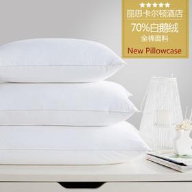 丽思卡尔顿五星级酒店羽绒枕头枕芯成人70%白鹅绒枕芯单人双人全棉新