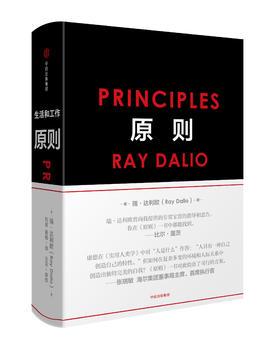 《原  则》 (订商学院全年杂志,赠新书)