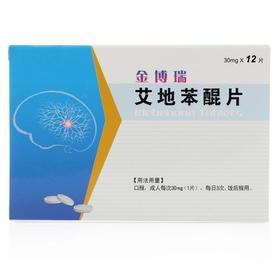 海王 金博瑞 艾地苯醌片 30mg*12片/盒