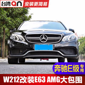 【到店安装】奔驰E级W212改装E63 AMG台湾AN大包围套件