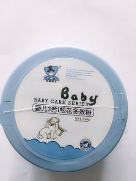 婴儿3合1松花多效粉