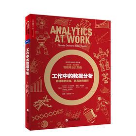【湛庐文化】工作中的数据分析