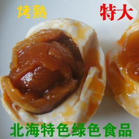 【甜果屋】广西北海特产 北部湾原产地 咸鸭蛋烤海鸭蛋 20枚特大 即食多油