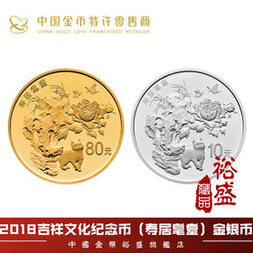 2018吉祥文化金银纪念币大全套 同号金银币大全套  银币大全套