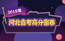 【热销】2018年河北省考高分密卷