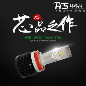 【到店安装】汽车led大灯灯泡h4h7h1h11灯泡前大灯总成远光近光灯灯泡改装 RS系列 三颗芯片H7 5500K一套