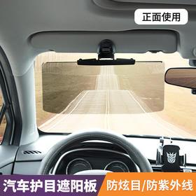 日本进口汽车用品日夜两用遮阳板防眩目防眩光隔热护目遮太阳挡板